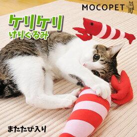 ペティオ [Petio] けりぐるみ エビ /猫 おもちゃ #w-101432