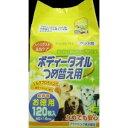 最大1000円offクーポン☆HPボディータオル ペット用 詰替え 120枚 #w-102567-00-00