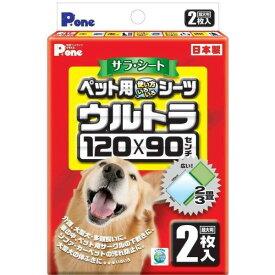 【あす楽】P.one[ピーワン] 第一衛材 サラ・シート ウルトラ 2枚 / 超大型スーパーワイドシーツ 120×90cm 2/3畳サイズ / 大型犬 多頭飼い #w-104383