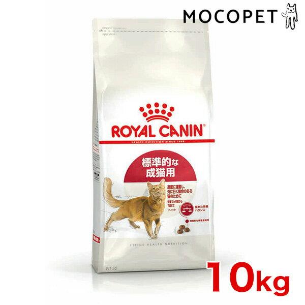 【あす楽】ロイヤルカナン フィット 10kg / 適度に運動し、外に行く機会のある標準的な成猫用 生後12ヵ月齢から7歳まで / 安心の正規品 / 猫 [ROYAL CANIN FHN 猫用ドライ] 3182550702249 #w-105163【RC_DRY】