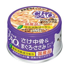 [いなばペットフード]INABA キャットフード ウェット 缶詰 CIAO ホワイティ さけ中骨&まぐろ・ささみ チーズ入り 85g [国産][正規品] #w-109747【猫フードSALE】