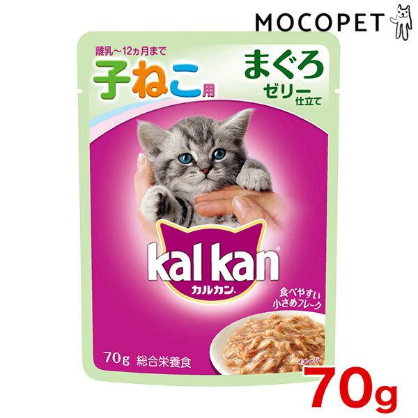 カルカン [Kalkan] 12ヶ月までの子ねこ用 まぐろ 70g / 猫用 JAN:4902397798880 ウェット パウチ キャットフード ねこ #w-109994