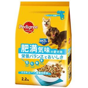 [ペディグリー]Pedigree肥満気味の愛犬用 ささみ&ビーフ&緑黄色野菜入り 2.2kg / 犬用 4902397820468 ドライフード ドッグフード いぬ #w-113405