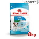 【あす楽】ロイヤルカナン ミニ ジュニア 8kg / 安心の正規品 / 犬 /[ROYAL CANIN SHN 犬用ドライ] JAN:3182550793049…