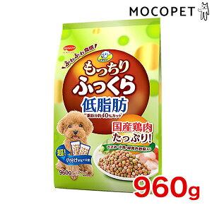 日本ペットフード ビタワン もっちりふっくら 低脂肪 ささみ・小魚・緑黄色野菜入り 960g /犬用 ドライフード #w-114211