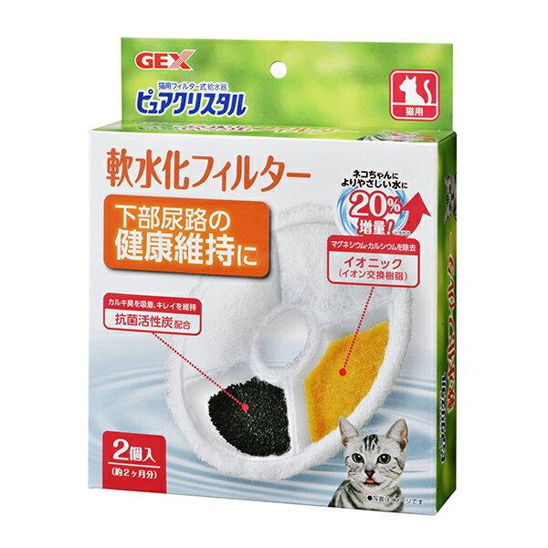 【あす楽】ジェックス ピュアクリスタル 軟水化フィルター 猫用 2個入 #w-114362