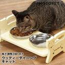 [キャティーマン]CattyMan ウッディーダイニング キャット / テーブル 食器 餌皿台 高さ調節 猫用 木製 ウッド #w-114…