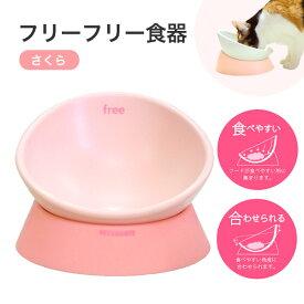 ペッツルート フリーフリー 食器 餌皿 さくら 犬・猫・小型犬 食器 餌皿台 介護 #w-114449