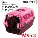 【あす楽】リッチェル[Richell] キャンピングキャリー Mサイズ シングルドアタイプ / ブラウン ピンク / 小型犬 猫用 …