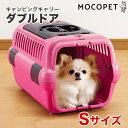リッチェル[Richell] キャンピングキャリー Sサイズ ダブルドアタイプ / ピンク / 小型犬 猫用 シートベルト固定可能 …