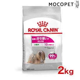 【あす楽】ロイヤルカナン ミニ エクシジェント 2kg / 成犬用 食事に好き嫌いがある犬用 生後10ヶ月齢以上 小型犬用 おいしい 食感 #w-121494【CCN_CUP】【RCA】【CCN】【RCSC】