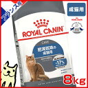 ロイヤルカナン ライト肥満傾向の成猫用 8kg / 安心の正規品 / [ROYAL CANIN FCN 猫用ドライ]猫/ねこ/ネコ JAN:3182550843966 #w-123765-00-00