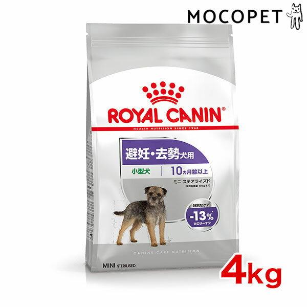 【あす楽】ロイヤルカナン ミニ ステアライズド 4kg 適正体重の維持が難しく、食欲旺盛、避妊・去勢で太りやすい小型犬用 安心の正規品 犬 /[ROYAL CANIN SHN 犬用ドライ] ドッグフード ダイエット 減量 肥満 3182550807067 #w-124392 [RC_fb]