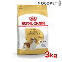 【あす楽】ロイヤルカナン キャバリア キング チャールズ 生後10ヵ月以上の成犬・高齢犬用 3kg / 安心の正規品 / [ROY…