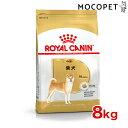 ロイヤルカナン 柴犬 成犬・高齢犬用 生後10ヶ月齢以上 8kg / 安心の正規品 / [ROYAL CANIN BHN 犬用ドライ] JAN:3182…