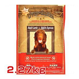 【あす楽】ファンタジーワールド OBT オーブンベイクド トラディション ラム&ブラウンライス 2.27kg / #w-131487