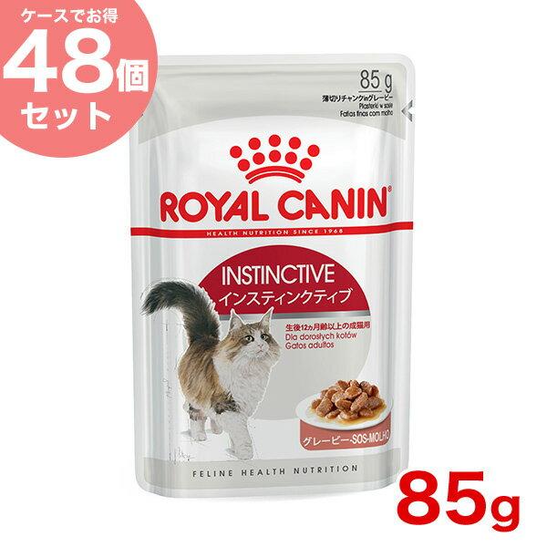 【あす楽】【お得な48個セット】ロイヤルカナン インスティンクティブ 85g×48個[12個×4ケース] 安心の正規品 猫 [ROYAL CANIN FHN-WET 猫用ウェット パウチ] キャットフード 半生 4543739060397 #w-131586【RC_WET】