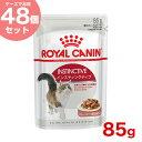 【あす楽】ロイヤルカナン インスティンクティブ 85g×48個[12個×4ケース] 安心の正規品 猫 [ROYAL CANIN FHN-WET 猫…