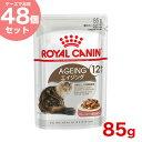 【お得な48個セット】ロイヤルカナン エイジング+12 12歳以上の老齢猫用 85g×48個[12個×4ケース] 安心の正規品 [ROY…
