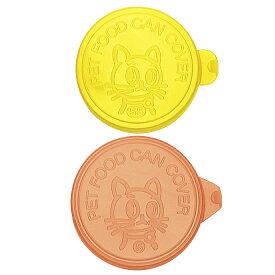 リッチェル NEW 猫用ミニ缶詰のフタ SS オレンジ、イエロー #w-132049