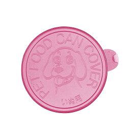 【最大60%OFF★大決算セール開催中】リッチェル NEW 犬用缶詰のフタ ピンク #w-132050