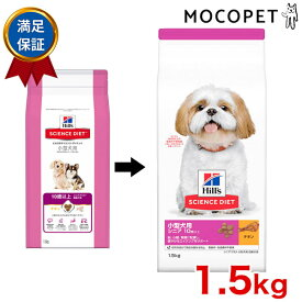 サイエンスダイエット シニアプラス 小型犬用 チキン 1.5kg / 10歳以上 高齢犬用 w-133105-00-00 0052742273006
