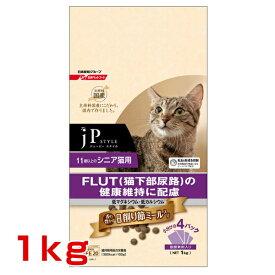 【決算セール開催中】日清ペットフード JPスタイル 11歳以上のシニア猫用 1kg /猫用 ドライフード #w-133365