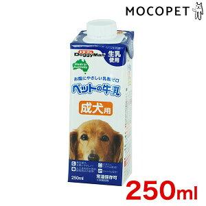 ドギーマン ペットの牛乳 成犬用 250ml / 犬用 ミルク #w-133914