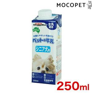 ドギーマン ペットの牛乳 シニア犬用 250ml / 高齢犬 犬用 ミルク #w-133915