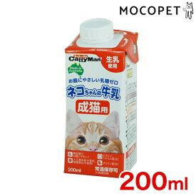 最大350円OFFクーポン★ドギーマン ネコちゃんの牛乳 成猫用 200ml / 猫用 ミルク #w-133917