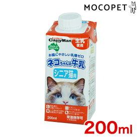 最大350円OFFクーポン★ドギーマン ネコちゃんの牛乳 シニア猫用 200ml / 高齢猫 猫用 ミルク #w-133918