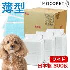 日本製第一衛材業務用シートお得用ワイド300枚(100枚×3)PT2#w-134335-00-00