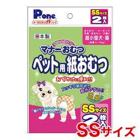【あす楽】第一衛材 マナーおむつ SS 2枚 犬用 日本製 トイレ おでかけ マーキング おもらし 介護 4904601770040 #w-134404