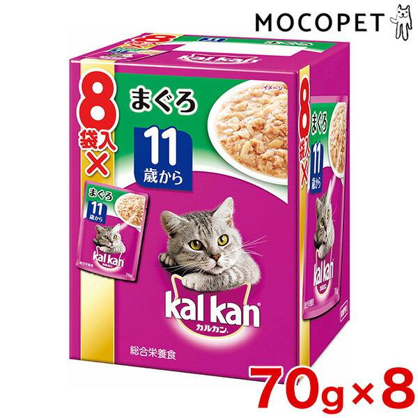 【あす楽】カルカン [Kalkan] 11歳から まぐろ 8袋パック 70g×8袋 / 猫用 JAN:4902397834090 ウェット パウチ キャットフード ねこ #w-134580【猫おやつSALE】