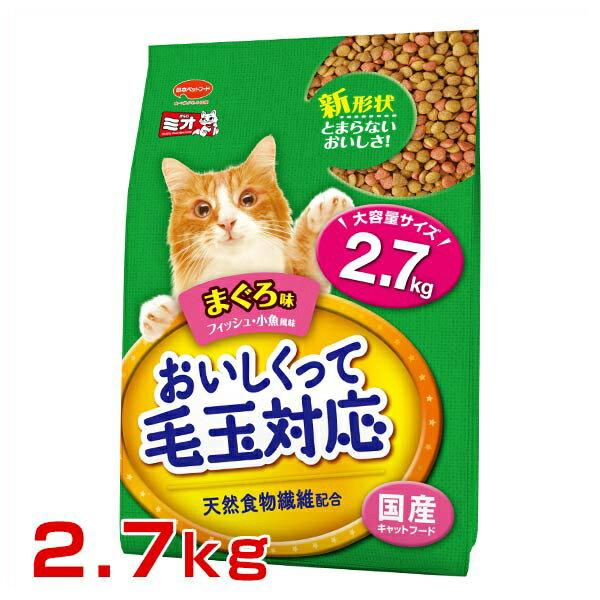 日本ペットフード ミオおいしくって毛玉対応 まぐろ味 2.7kg 4902112043400 #w-135278