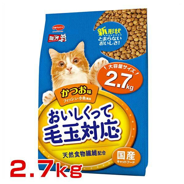 日本ペットフード ミオおいしくって毛玉対応 かつお味 2.7kg 4902112043417 #w-135279