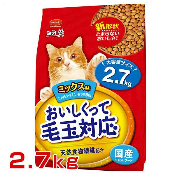 日本ペットフード ミオおいしくって毛玉対応 ミックス味 2.7kg 4902112043424 #w-135280