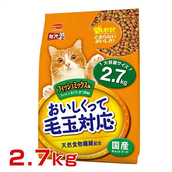 日本ペットフード ミオおいしくって毛玉対応 フィッシュミックス味 2.7kg 4902112043431 #w-135281