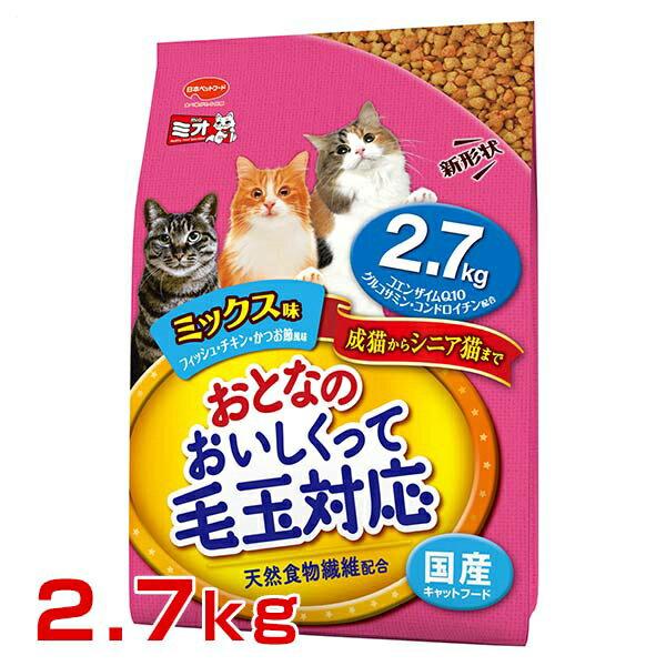 日本ペットフード ミオおとなのおいしくって毛玉対応 ミックス味 2.7kg 4902112043448 #w-135282