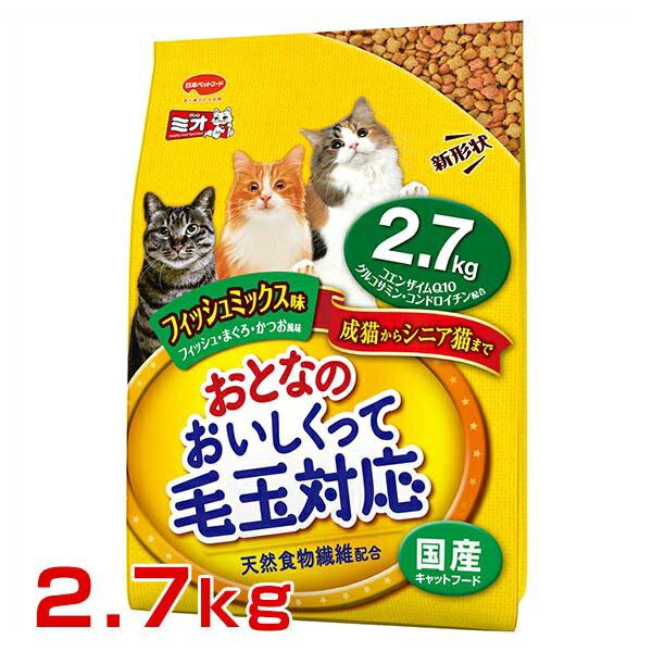 【最大350円offクーポン】日本ペットフード ミオおとなのおいしくって毛玉対応 フィッシュミックス味 2.7kg 4902112043455 #w-135283