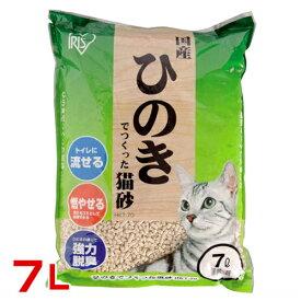 【あす楽】アイリスオーヤマ ひのきでつくった猫砂 7L / 猫砂 ねこすな トイレ HKT-70 4905009778515 #w-135378【猫砂SALE】
