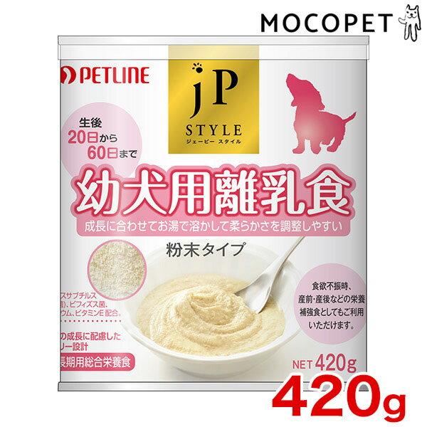 【あす楽】日清ペットフード JPスタイル 幼犬用離乳食 420g 4902162068491 #w-135847-00-00