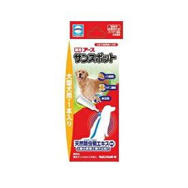 薬用アース サンスポット 大型犬用 1本入り / ノミ・マダニ 害虫対策 散歩 4994527832007 #w-135922