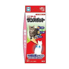アース・バイオケミカル 薬用アースサンスポット猫用1本入り 4994527832205 #w-135925