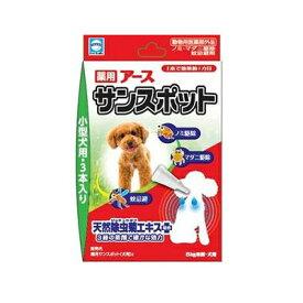 薬用アース サンスポット 小型犬用 3本入り ノミ・マダニ 害虫対策 散歩 4994527832502 #w-135928