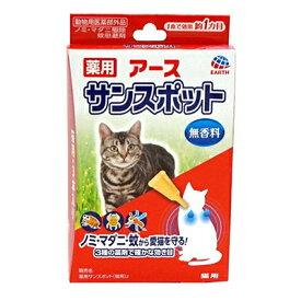 アース・バイオケミカル 薬用アースサンスポット猫用3本入り 4994527832601 #w-135929