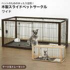 リッチェル木製スライドペットサークルワイド/ナチュラル(ベージュ)ダークブラウン(茶)/JAN:4973655593523犬サークルゲージケージRicheLL#w-135970