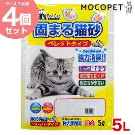 【あす楽】新東北化学工業 固まる猫砂ペレットタイプ 5L 4901879002903 #w-136055【おひとり様2個まで】 【ケース価格でお買い得】