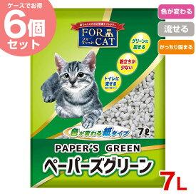 【あす楽】ペーパーズグリーン 7L×6個 / 無香料 国産猫砂 紙砂 新東北化学工業 4901879002484 #w-136056 燃やせる 流せる【おひとり様2点まで】【お得なケース価格】