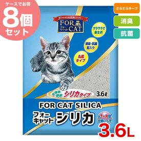 【あす楽】フォーキャット シリカで作った猫砂 3.6L×8個 新東北化学工業 4901879002729 #w-136073【おひとり様2個まで】 【ケース価格でお買い得】